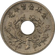 ½ Jiao (Pattern; nickel; with hole) – reverse