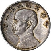 "1 Jiao (Pattern; modified ""Junk dollar"" type; silver) – obverse"