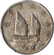 "1 Jiao (Pattern; modified ""Junk dollar"" type; silver) – reverse"