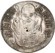 1 Dollar - Daoguang (Taiwan) – obverse