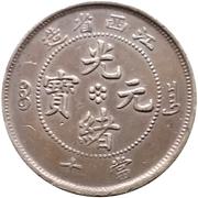10 Cash - Guangxu (Kiang-See) – obverse