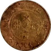 10 Cash (Kiangsi, rebel coinage) – obverse
