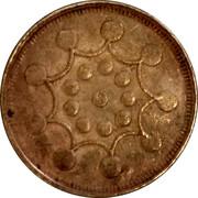 10 Cash (Kiangsi, rebel coinage) – reverse