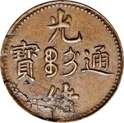 2 Cash - Guangxu – obverse