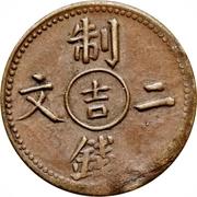 2 Cash - Guangxu – reverse