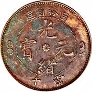 10 Cashes - Guangxu – obverse