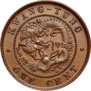 1 Cent - Guangxu – reverse