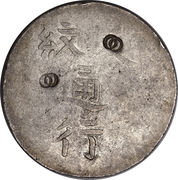 1 Dollar - Tongzhi (Fukien) – reverse