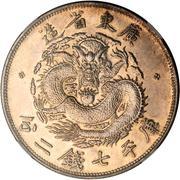 7 Mace 3 Candareens or 2 Candareens - Guangxu (Guangdong, 1st type) – reverse