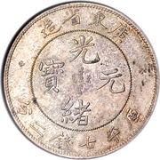 7 Mace 2 Candareens - Guangxu (Guangdong, 2nd type) – obverse