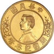 1 Yuan / 1 Dollar (Pattern; Founding of the Republic: Sun Yat-sen; gold) – obverse