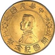 1 Yuan (Pattern; Memento: Birth of the Republic; gold) – obverse