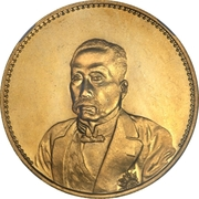 1 Yuan (Pattern; Inauguration of President Xu Shichang; type 1; gold) – obverse