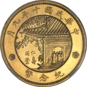 1 Yuan (Pattern; Inauguration of President Xu Shichang; type 1; gold) – reverse
