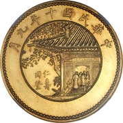 1 Yuan (Pattern; Inauguration of President Xu Shichang; type 2; gold) – reverse