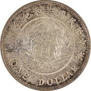 1 Yuan / 1 Dollar (Pattern; Founding of the Republic: Yuan Shikai; silver; tall hat) – reverse