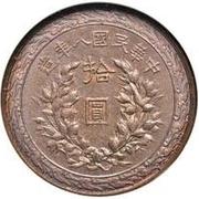 "10 Yuan (Pattern; ""Fat Man dollar"" type; copper)"
