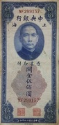 500 Customs Gold Units (Central Bank of China) -  obverse