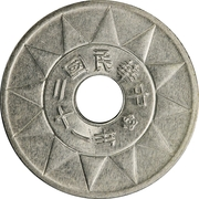 2 Fen (Pattern; with hole) – obverse