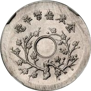 ½ Jiao (Pattern; nickel; without hole) – reverse