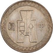 ½ Yuan (Pattern; 2nd series) -  obverse