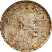5 Jiao (Pattern; Chiang Kai-shek type; silver) – obverse