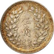 5 Jiao (Pattern; Chiang Kai-shek type; silver) – reverse