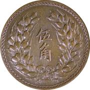 5 Jiao (Pattern; Chiang Kai-shek type; copper) – reverse