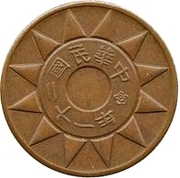 ½ Jiao (Pattern; copper) – obverse
