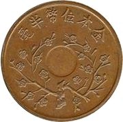 ½ Jiao (Pattern; copper) – reverse