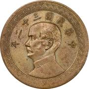 ½ Yuan (Pattern; 6th series; brass) – obverse