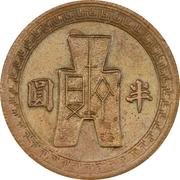½ Yuan (Pattern; 6th series; brass) – reverse