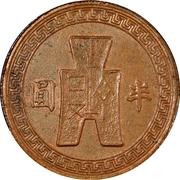 ½ Yuan (Pattern; 6th series; copper)