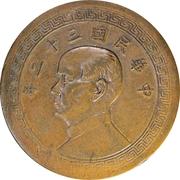 ½ Yuan (Pattern; 6th series; bronze) – obverse