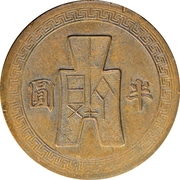 ½ Yuan (Pattern; 6th series; bronze) – reverse