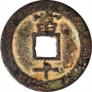 10 Cash (Minguo Tongbao) – reverse