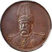 10 Cash (Pattern; Founding of the Republic: Yuan Shikai; copper; large portrait) – obverse