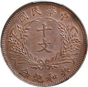10 Cash (Pattern; Founding of the Republic: Yuan Shikai; copper; large portrait) – reverse