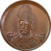 10 Cash (Pattern; Founding of the Republic: Yuan Shikai; copper; small portrait) – obverse
