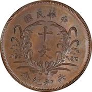 10 Cash (Pattern; Founding of the Republic: Yuan Shikai; copper; small portrait) – reverse