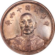 1 Yuan / 1 Dollar (Pattern; Inauguration of Zhang Zuolin) – obverse