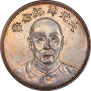 1 Yuan / 1 Dollar (Pattern; Memorial of Zhang Zuolin; silver) – obverse