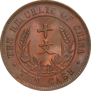 10 Cash (6th issue; Founding of the Republic; star incuse) -  reverse