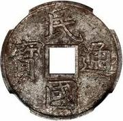 1 Cash (Pattern; Minguo Tongbao; iron) – obverse