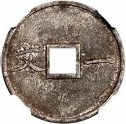 1 Cash (Pattern; Minguo Tongbao; iron) – reverse