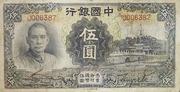 5 Yuan (Bank of China) – obverse
