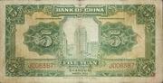 5 Yuan (Bank of China) – reverse