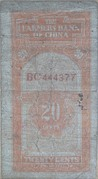 20 Cents (Farmers Bank of China) – reverse