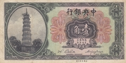 10 Cents (Central Bank of China) – obverse