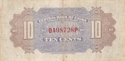 10 Cents (Central Bank of China) – reverse